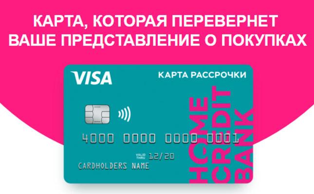 chto-takoe-karta-rassrochki-banka-houm-kredit