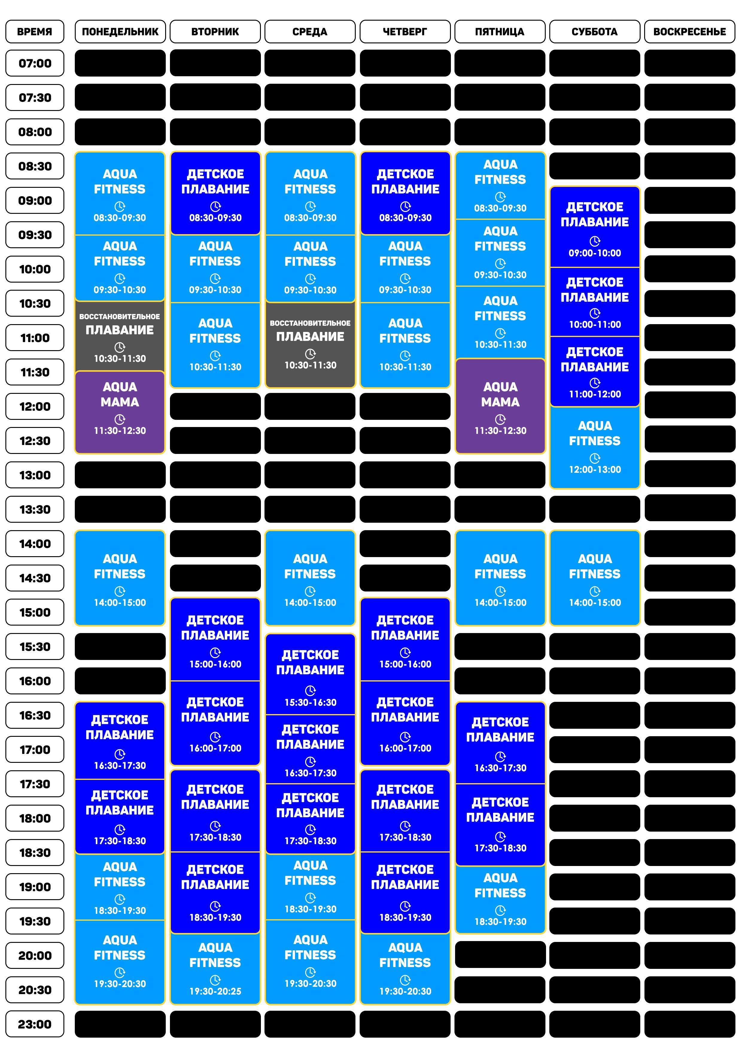 Расписание релакс зоны